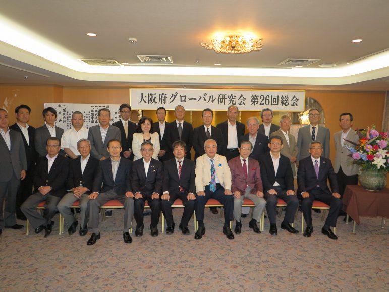 大阪府グローバル研究会 第26回総会
