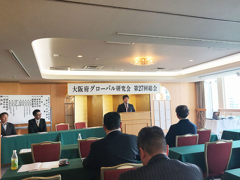 大阪府グローバル研究会 第27回総会